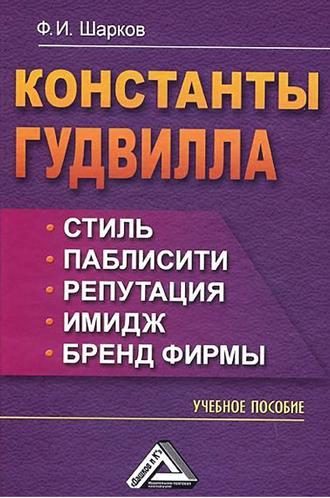 Феликс Шарков, Константы гудвилла: стиль, паблисити, репутация, имидж и бренд фирмы