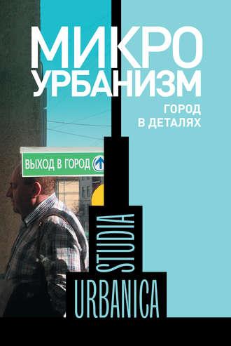 Коллектив авторов, Микроурбанизм. Город в деталях