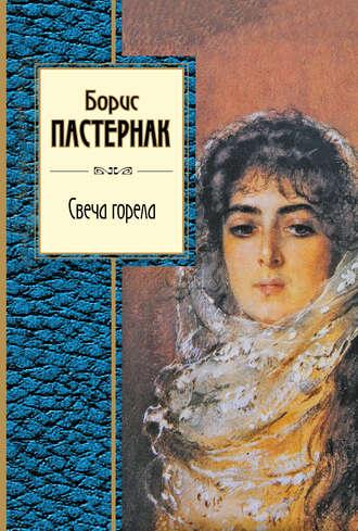 Борис Пастернак, Свеча горела (сборник)