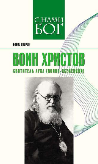Борис Споров, Воин Христов. Святитель Лука (Войно-Ясенецкий)