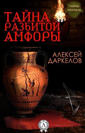 Алексей Даркелов, Тайна разбитой амфоры
