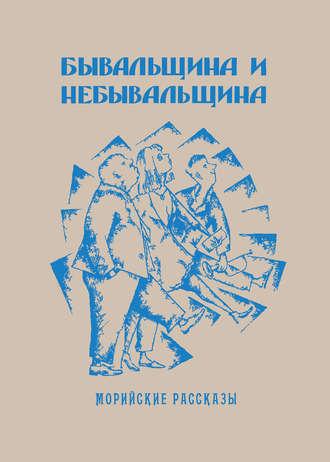 Саша Кругосветов, Бывальщина и небывальщина. Морийские рассказы