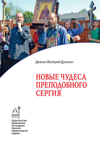 Валерий Духанин, Новые чудеса преподобного Сергия