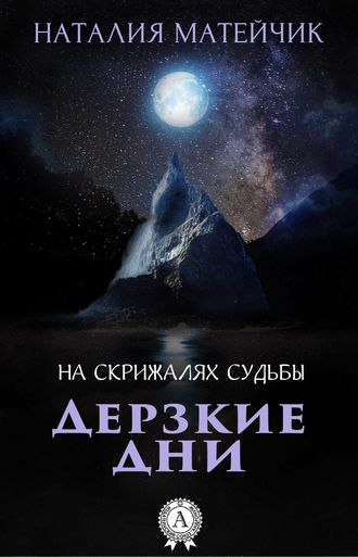 Наталия Матейчик, Дерзкие дни