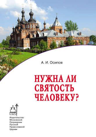 Алексей Осипов, Нужна ли святость человеку?