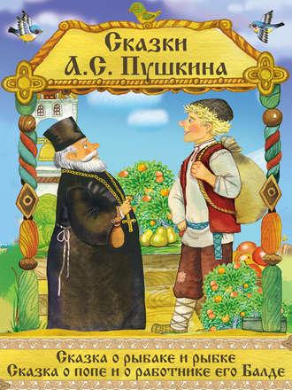 Александр Пушкин, Сказка о рыбаке и рыбке. Сказка о Попе и его работнике Балде