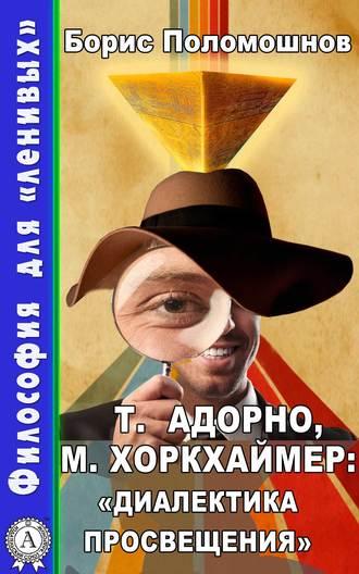 Борис Поломошнов, Т. Адорно и М. Хоркхаймер: «Диалектика Просвещения»