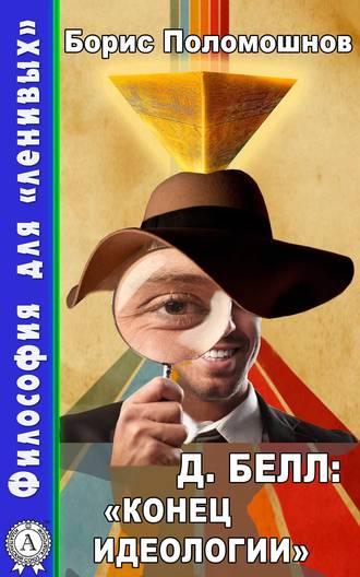 Борис Поломошнов, Д. Белл: «Конец идеологии»