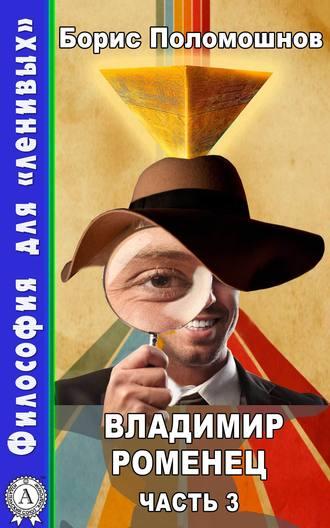 Борис Поломошнов, Владимир Роменец. Часть 3