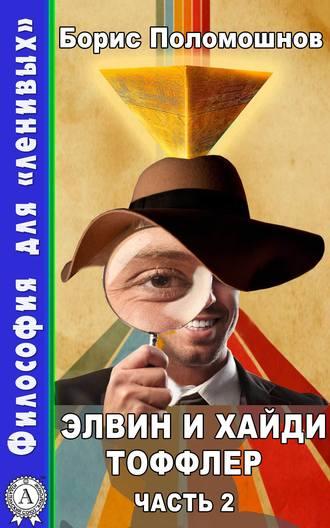 Борис Поломошнов, Элвин и Хайди Тоффлер. Часть 2