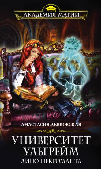 Анастасия Левковская, Университет Ульгрейм. Лицо некроманта