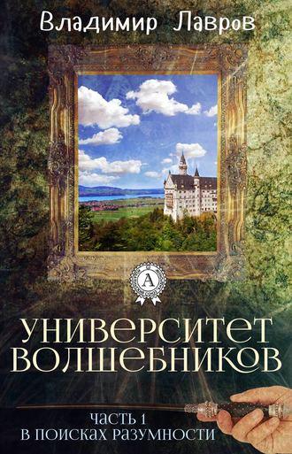 Лавров Владимир, Часть 1. В поисках разумности