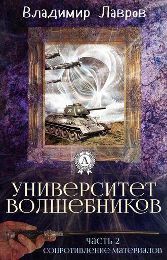 Владимир Лавров, Часть 2. Сопротивление материалов