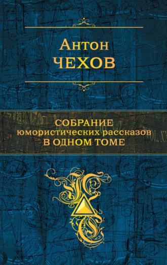 Антон Чехов, Собрание юмористических рассказов в одном томе