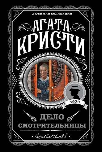 Агата Кристи, Дело смотрительницы (сборник)
