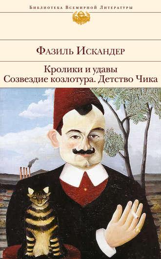 Фазиль Искандер, Кролики и удавы. Созвездие Козлотура. Детство Чика (сборник)