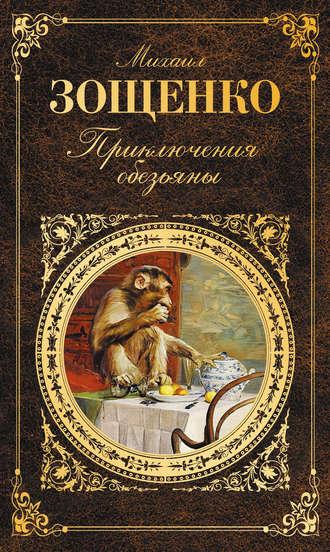 Михаил Зощенко, Приключения обезьяны (сборник)