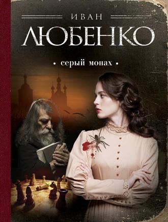 Иван Любенко, Серый монах (сборник)