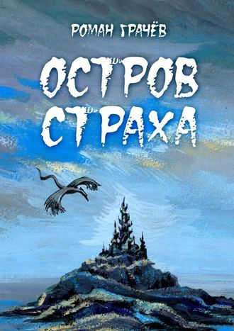 Роман Грачев, Остров страха