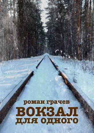 Роман Грачев, Вокзал для одного