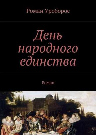 Роман Уроборос, День народного единства