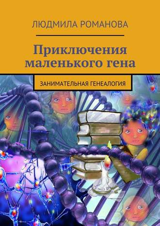 Людмила Романова, Приключения маленькогогена