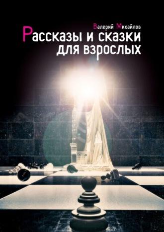 Валерий Михайлов, Рассказы исказки для взрослых