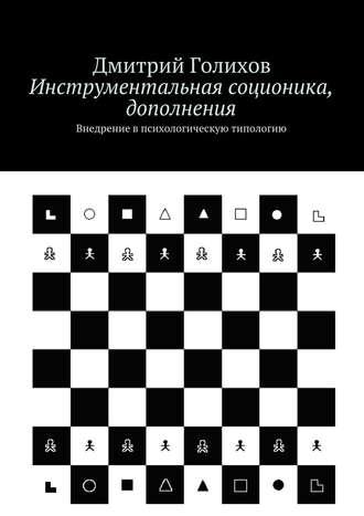 Дмитрий Голихов, Инструментальная соционика, дополнения. Внедрение впсихологическую типологию
