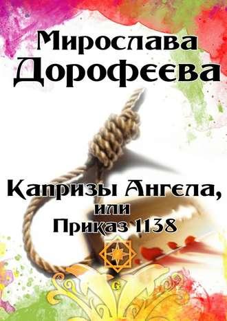 Мирослава Дорофеева, Капризы Ангела, или Приказ1138