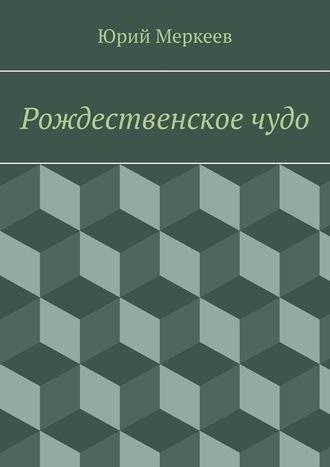Юрий Меркеев, Рождественскоечудо. Для семейного чтения