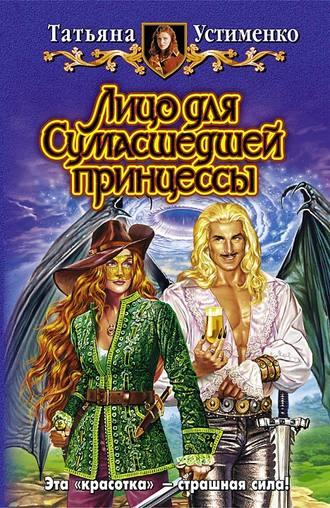 Татьяна Устименко, Лицо для Сумасшедшей принцессы