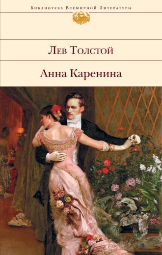 Лев Толстой, Анна Каренина