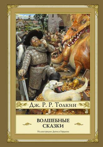 Джон Толкин, Волшебные сказки (сборник)
