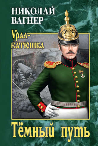 Николай Вагнер, Тёмный путь