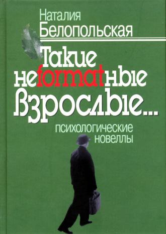 Наталия Белопольская, Такие неformatные взрослые… Психологические новеллы