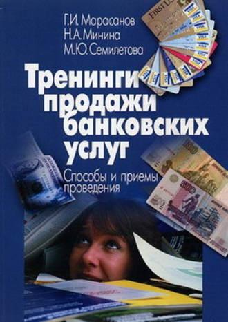 Герман Марасанов, Наталья Минина, Тренинги продажи банковских услуг. Способы и приемы проведения