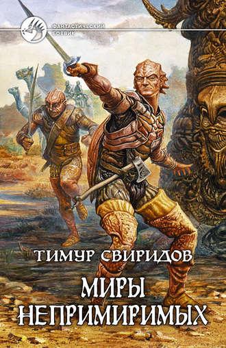 Тимур Свиридов, Миры Непримиримых