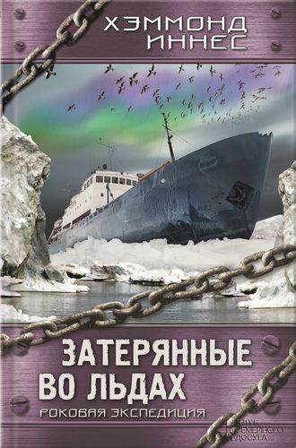 Хэммонд Иннес, Затерянные во льдах. Роковая экспедиция
