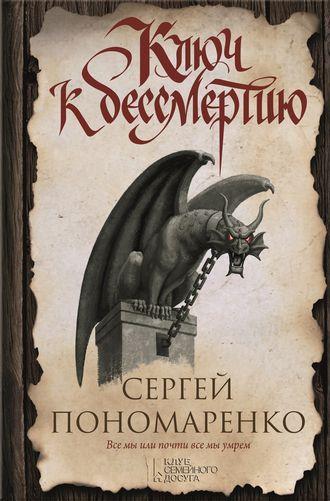 Сергей Пономаренко, Ключ к бессмертию