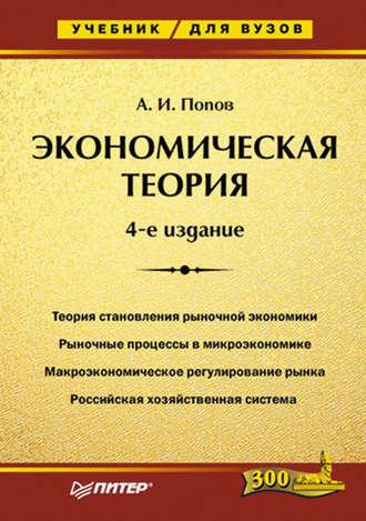 Александр Попов, Экономическая теория. Учебник для вузов