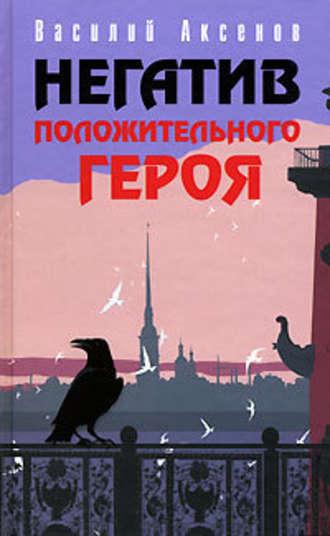 Василий Аксенов, Из практики романостроительства