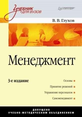 Владимир Глухов, Менеджмент