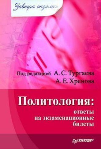 Александр Тургаев, Андрей Хренов, Политология: ответы на экзаменационные билеты