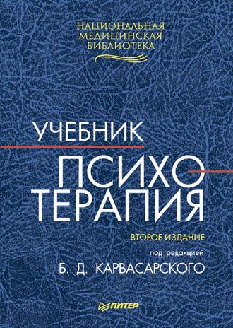 Коллектив авторов, Психотерапия