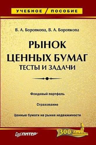 Виктория Боровкова, Валерия Боровкова, Рынок ценных бумаг: тесты и задачи