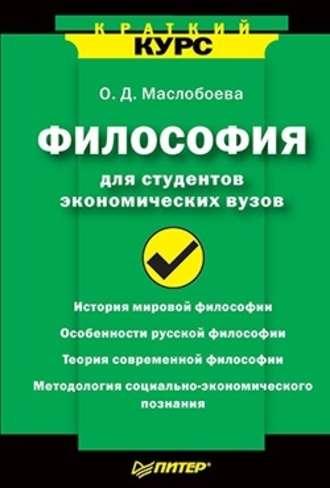Ольга Маслобоева, Философия для студентов экономических вузов