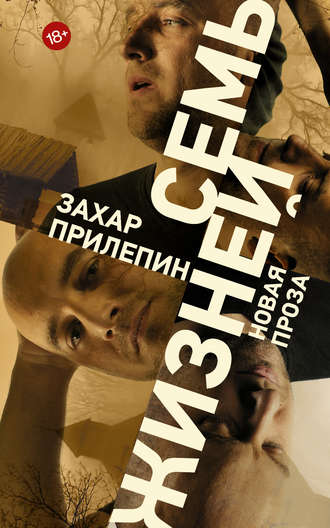 Захар Прилепин, Семь жизней (сборник)