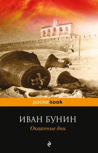 Иван Бунин, Окаянные дни