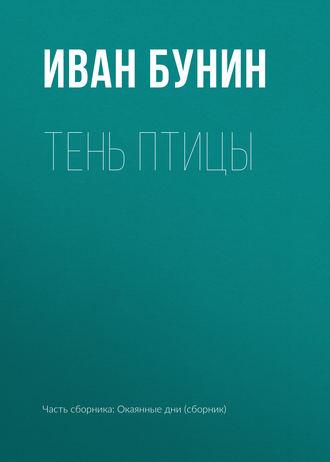 Иван Бунин, Тень птицы