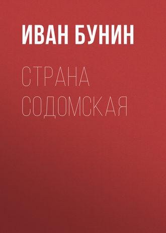 Иван Бунин, Страна содомская